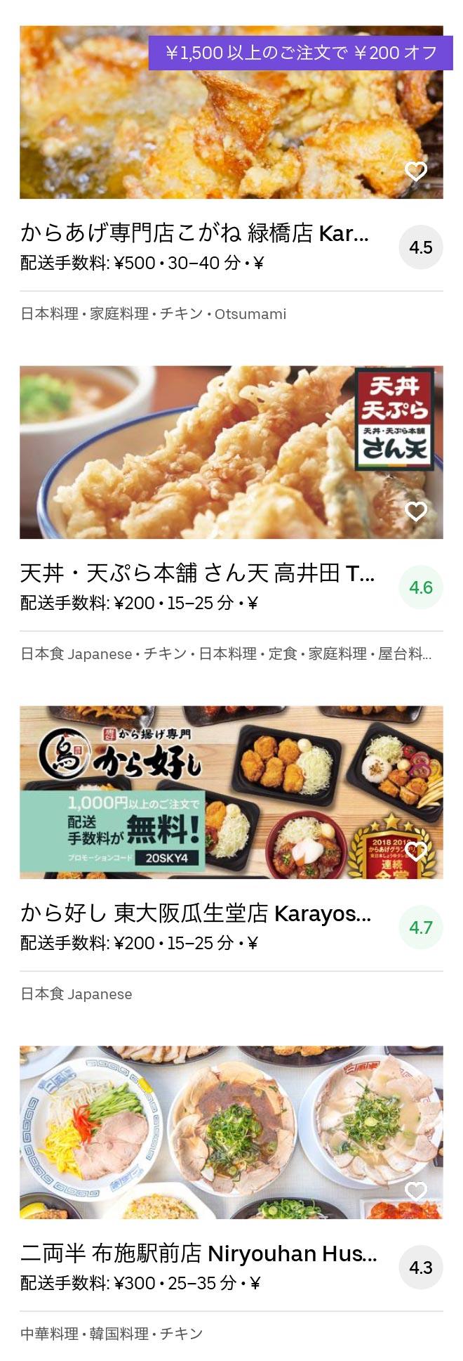 Higashi osaka nagata menu 2005 12