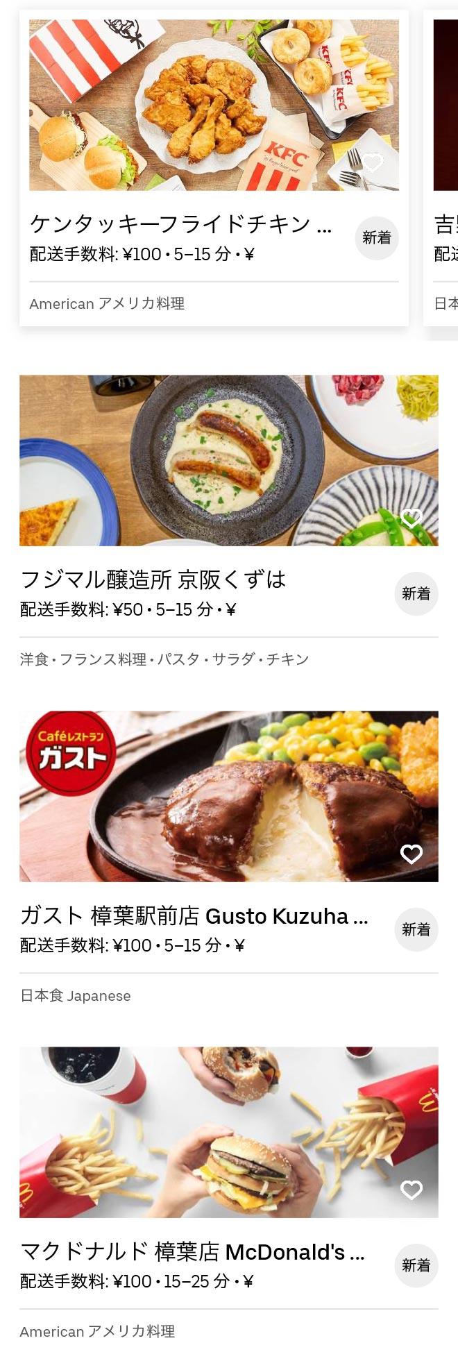Hirakata kuzuha menu 2005 01