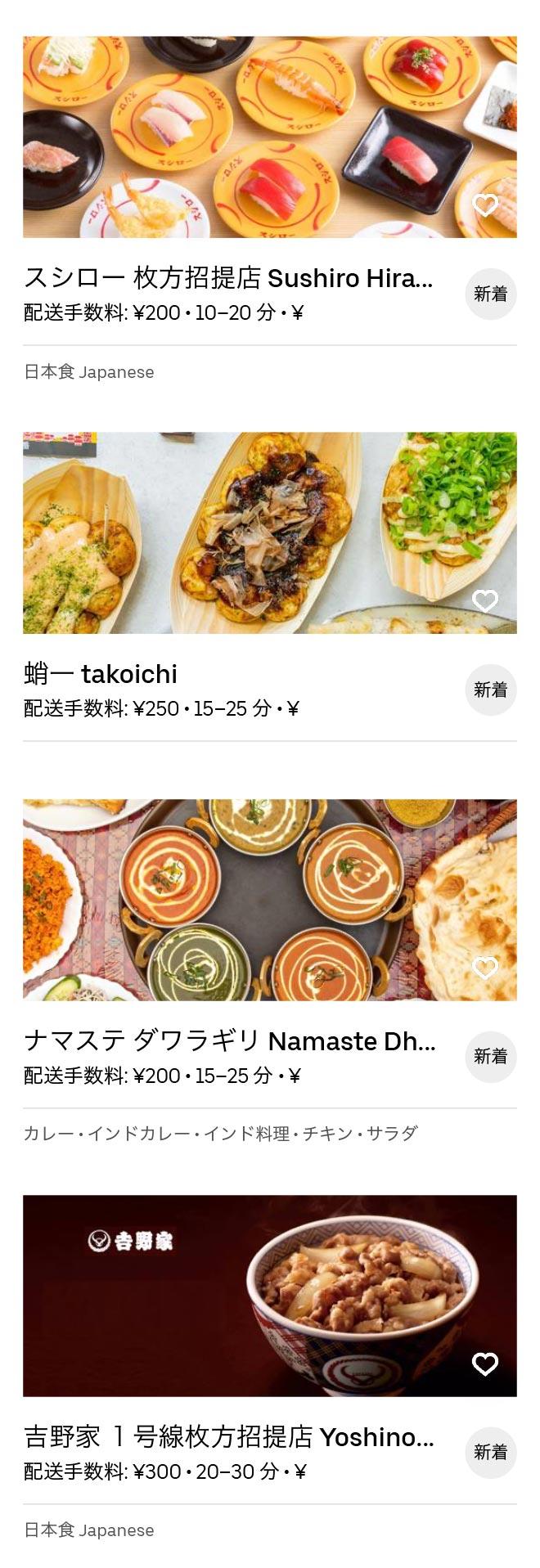 Hirakata kuzuha menu 2005 02