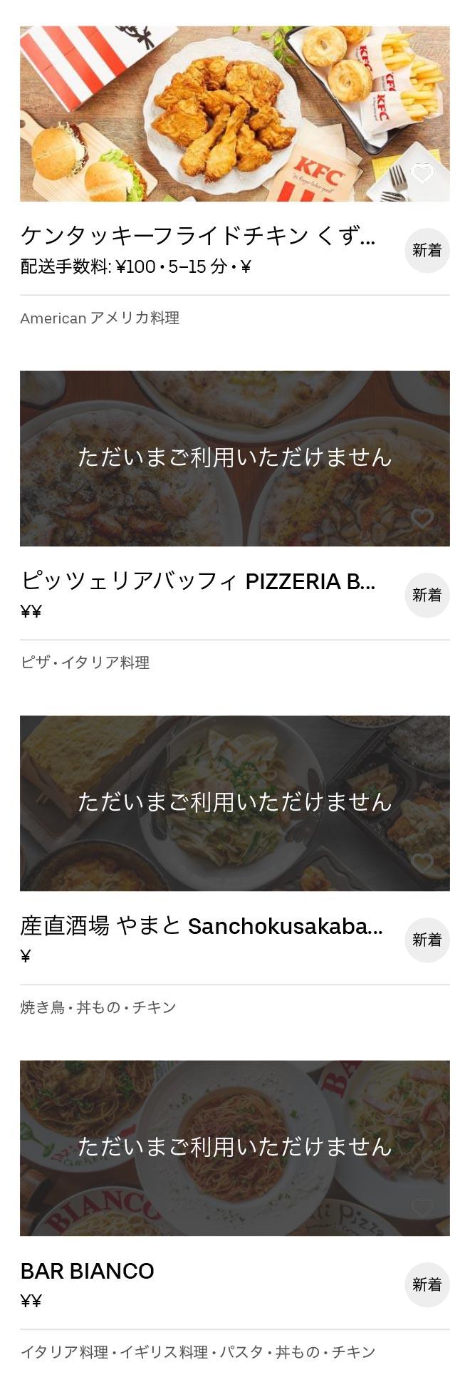 Hirakata kuzuha menu 2005 03