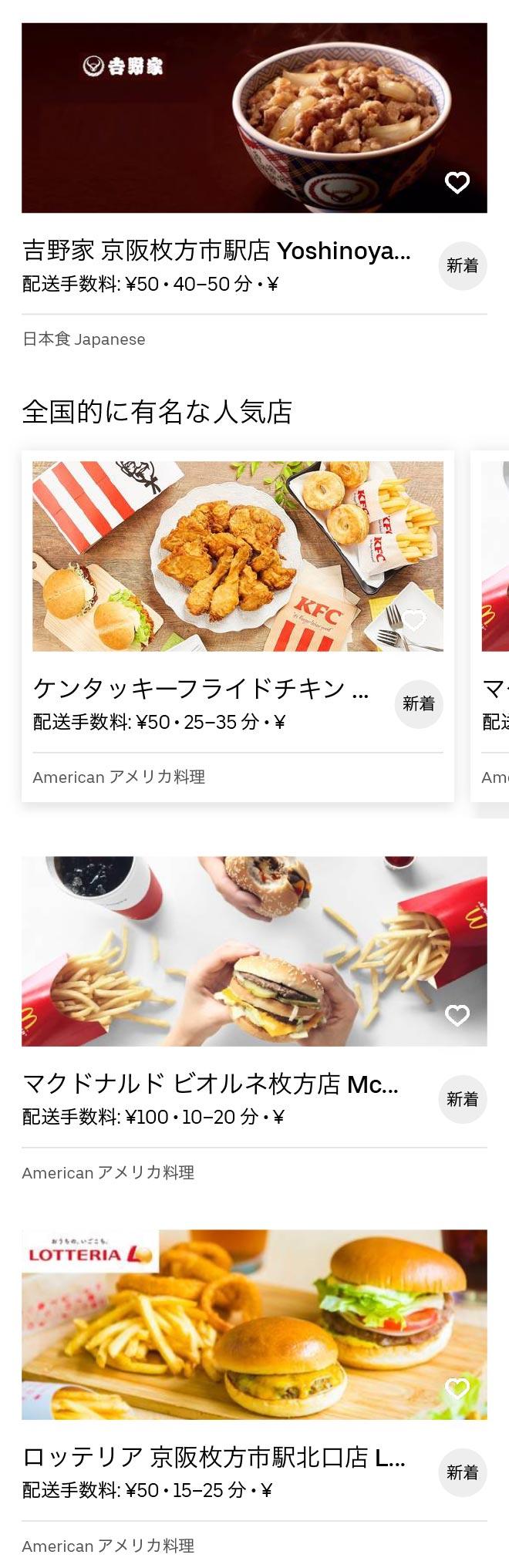 Hirakata menu 2005 01