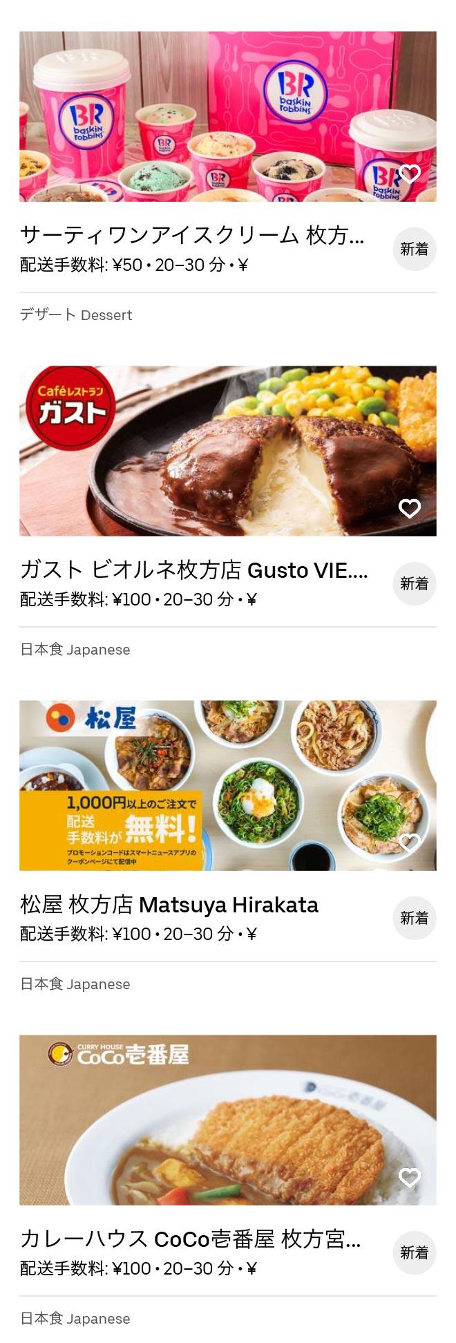 Hirakata menu 2005 02