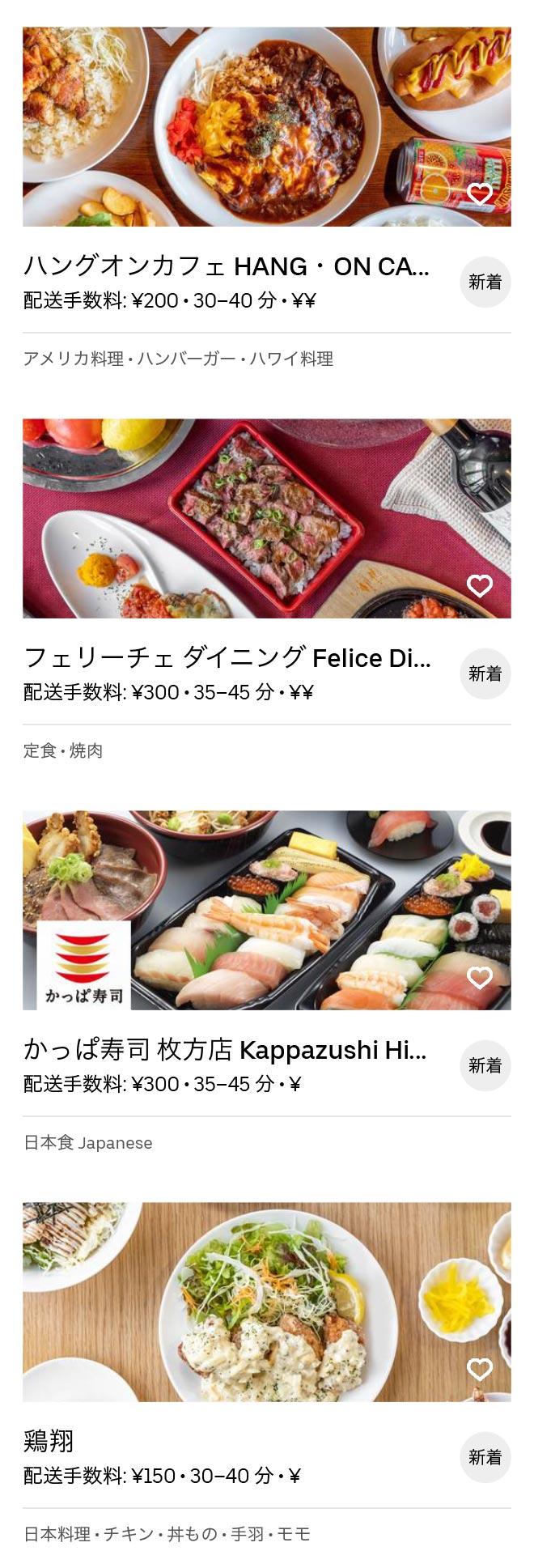 Hirakata menu 2005 04