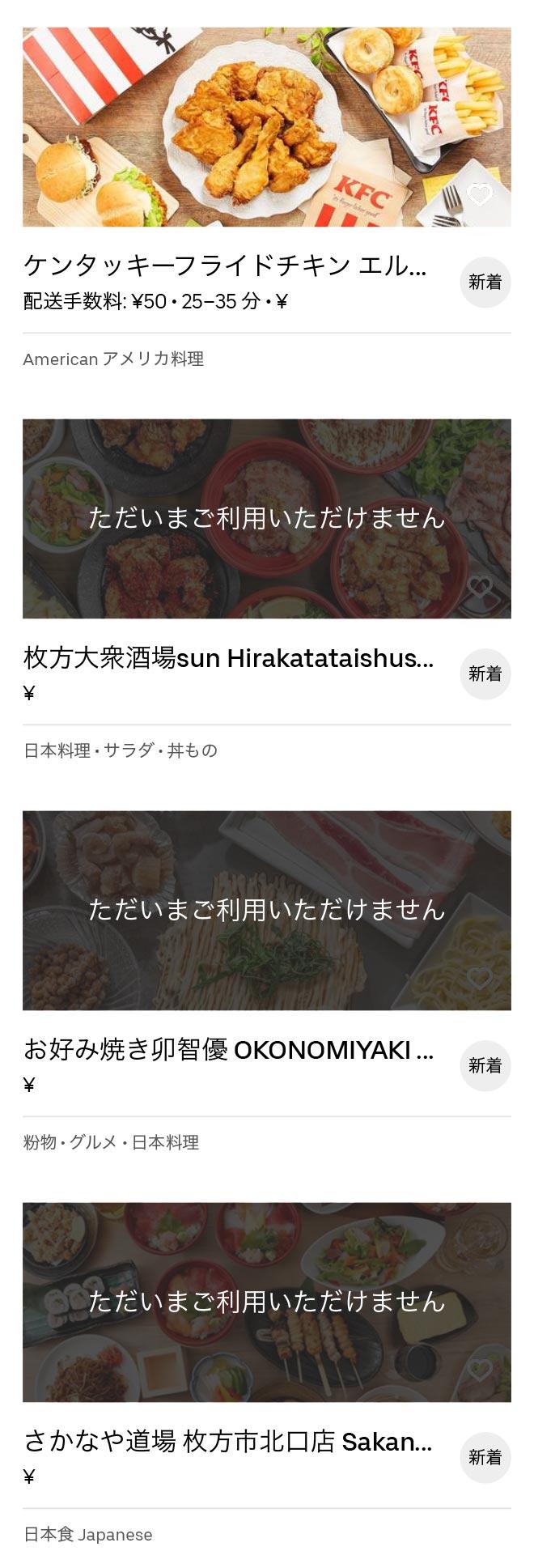 Hirakata menu 2005 05