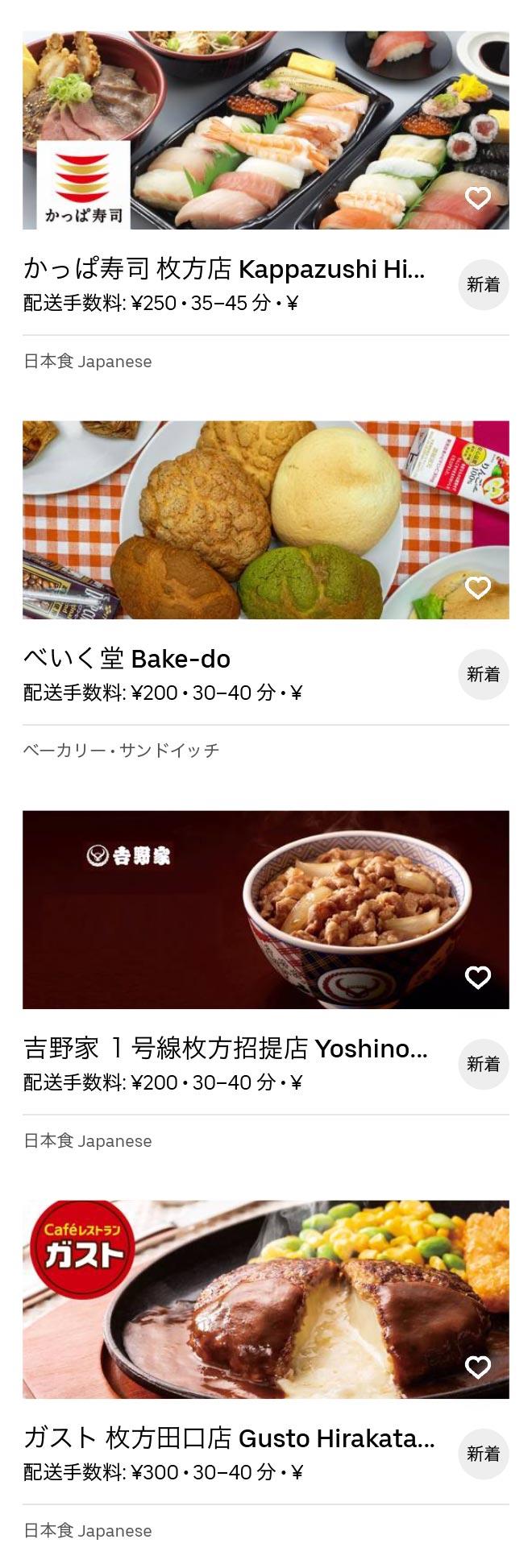 Hirakata nagao menu 2005 03