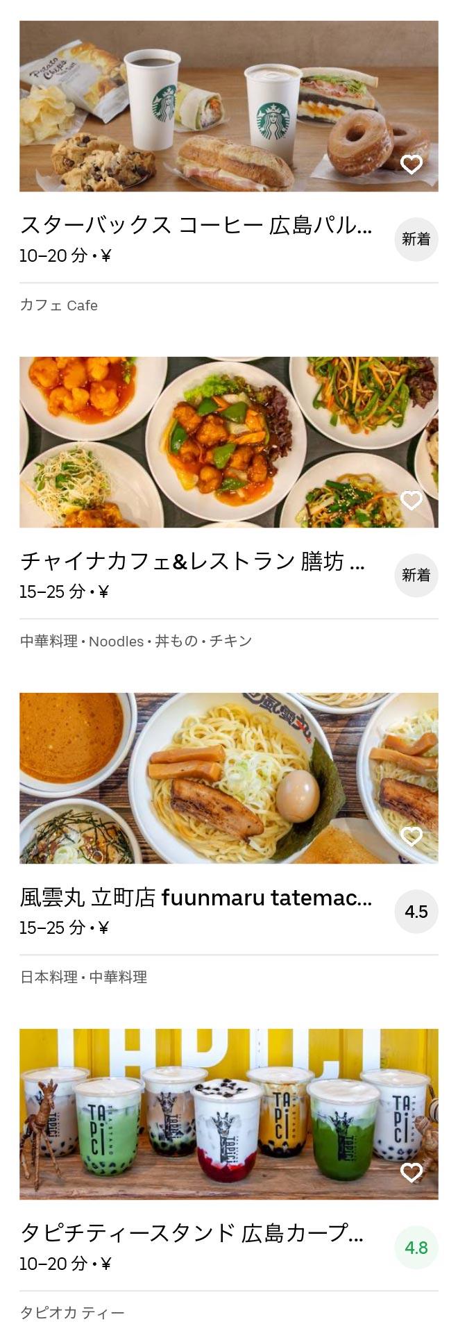 Hiroshima menu 2005 02