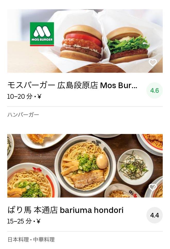 Hiroshima menu 2005 03