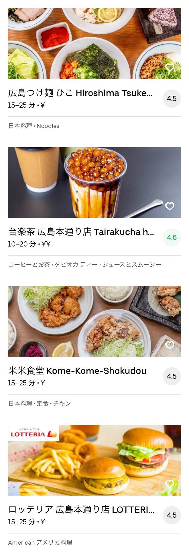 Hiroshima menu 2005 04