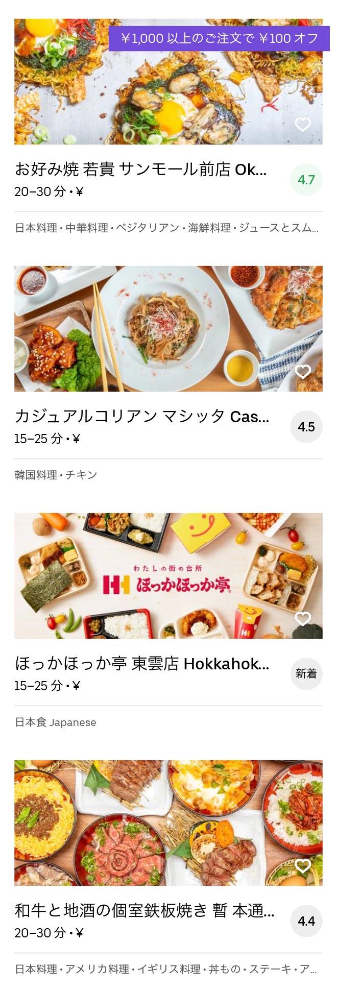 Hiroshima menu 2005 06