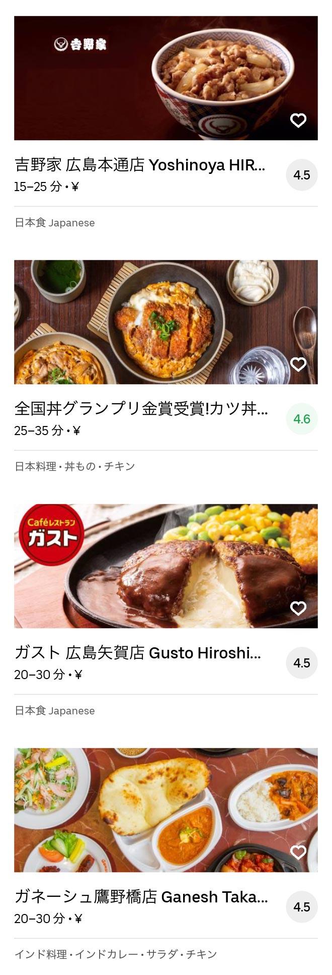 Hiroshima menu 2005 07