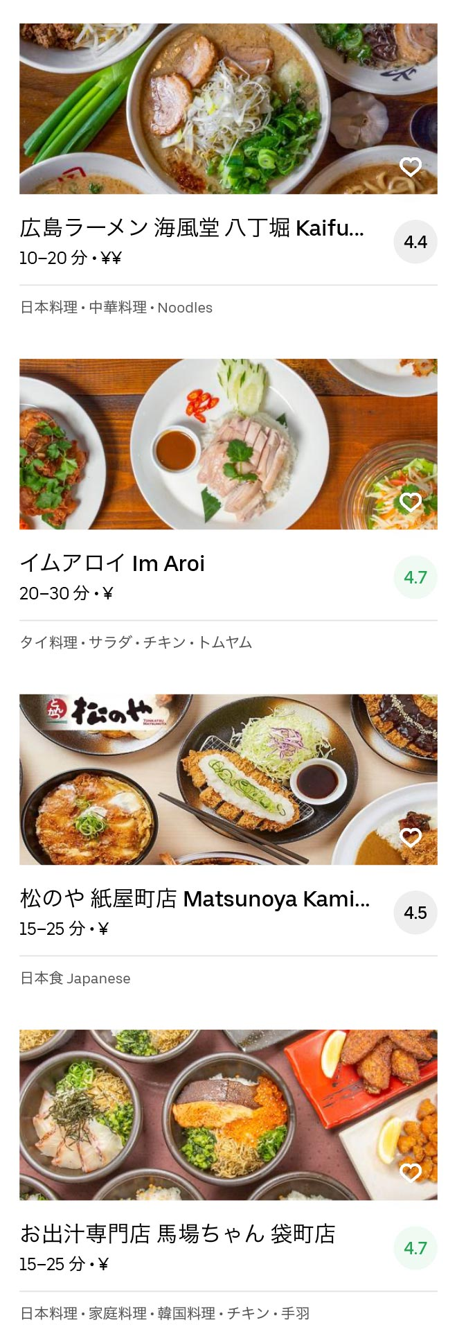 Hiroshima menu 2005 08