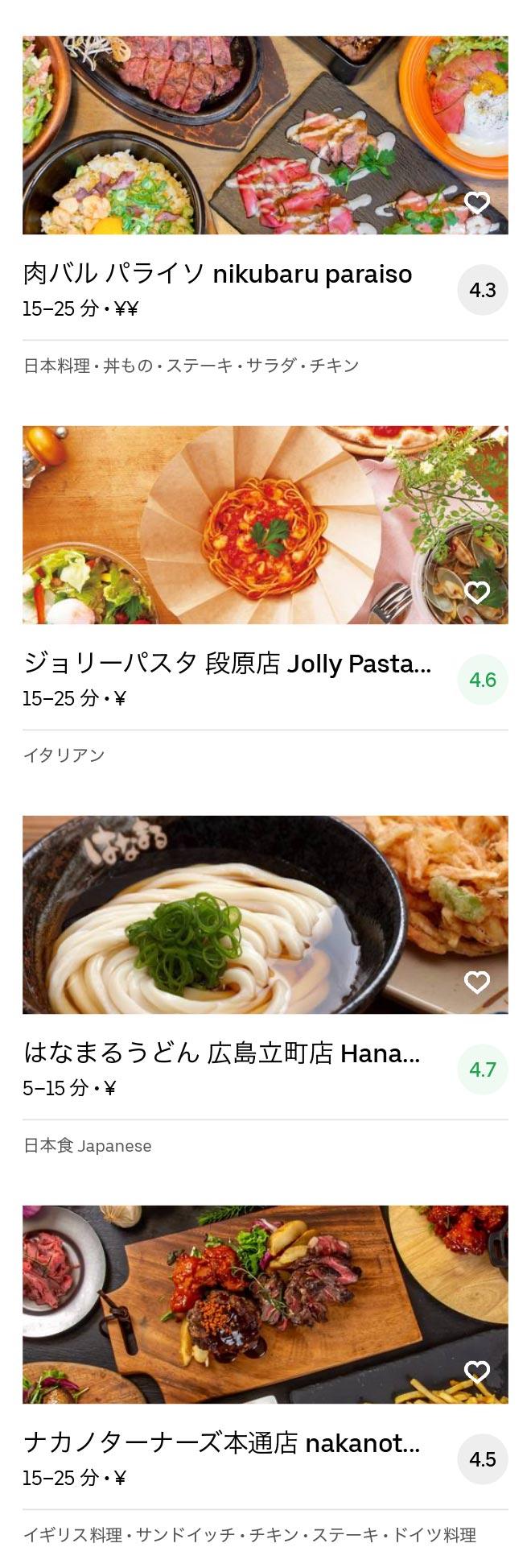 Hiroshima menu 2005 09