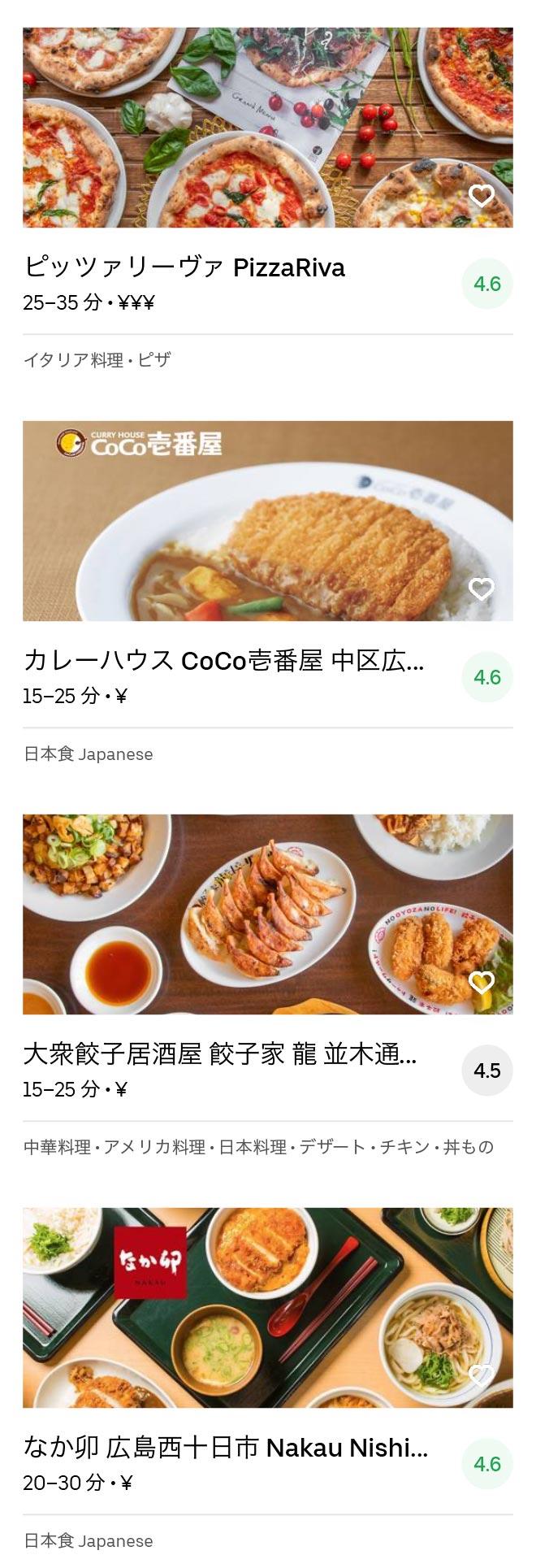 Hiroshima menu 2005 10