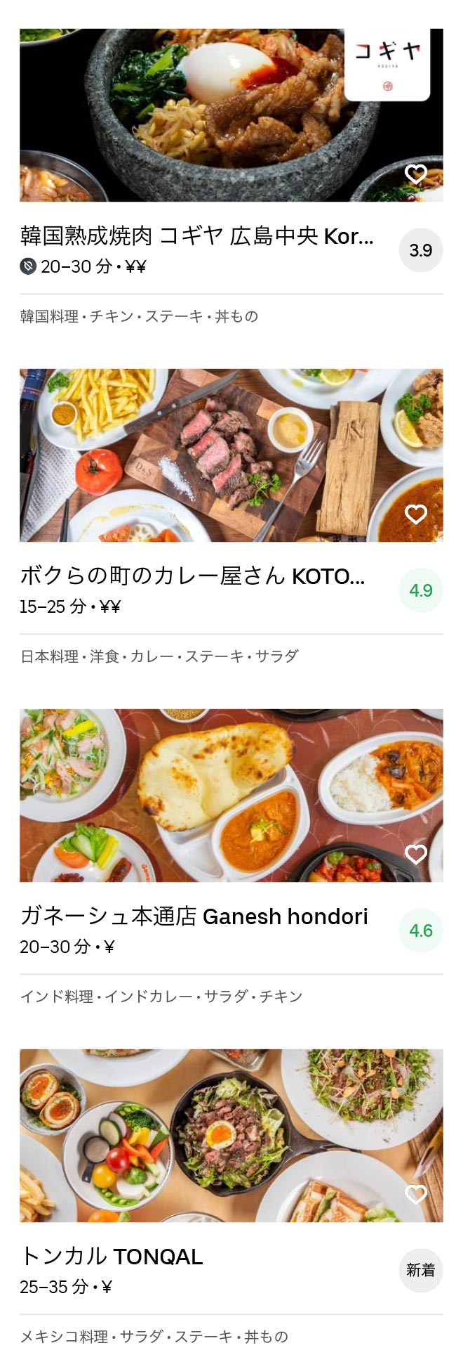 Hiroshima menu 2005 11
