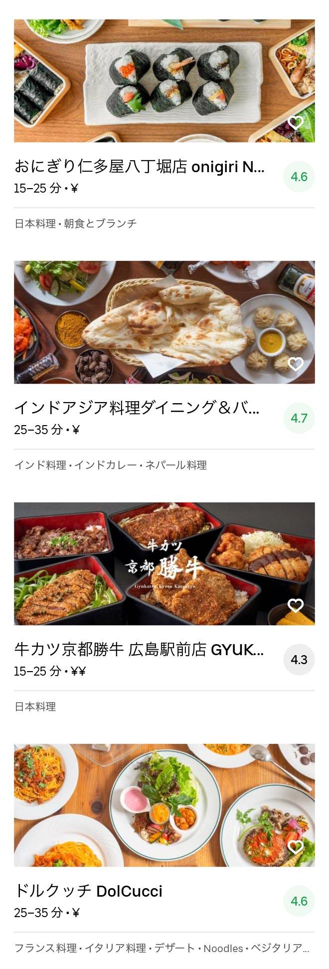 Hiroshima menu 2005 12