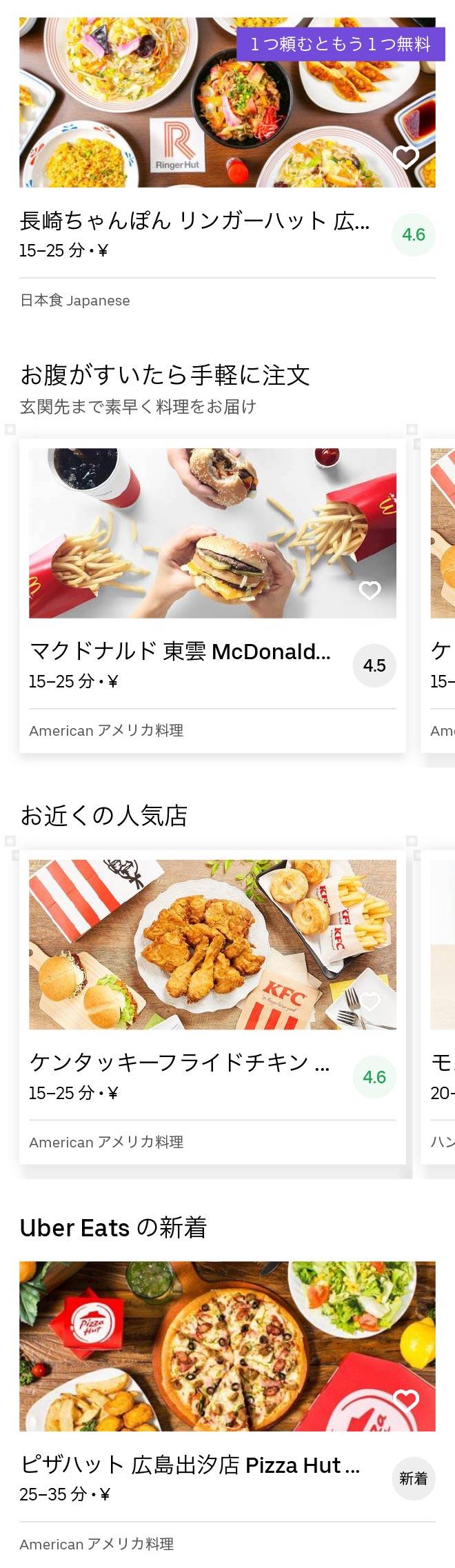 Hiroshima mukainada menu 2005 01