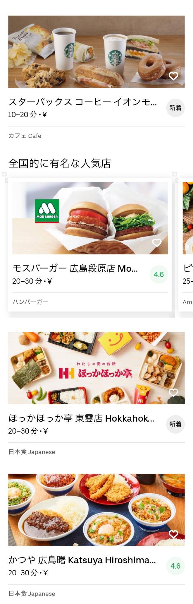 Hiroshima mukainada menu 2005 02