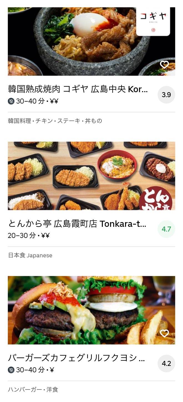 Hiroshima mukainada menu 2005 04