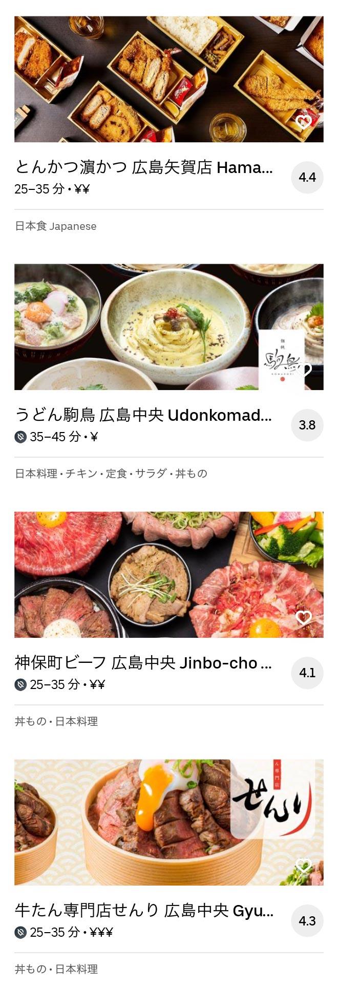 Hiroshima mukainada menu 2005 05