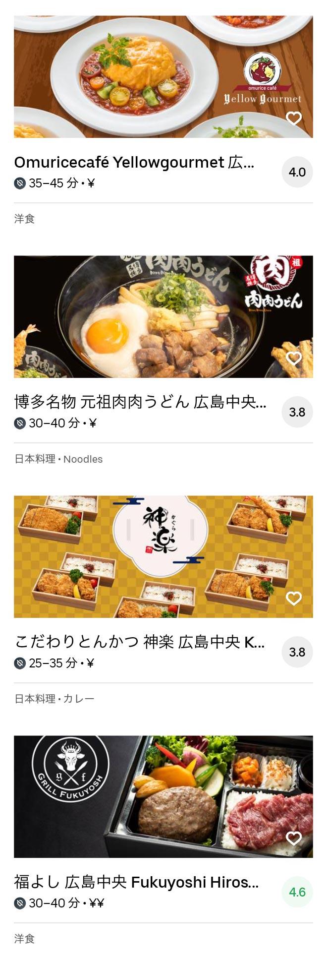 Hiroshima mukainada menu 2005 06