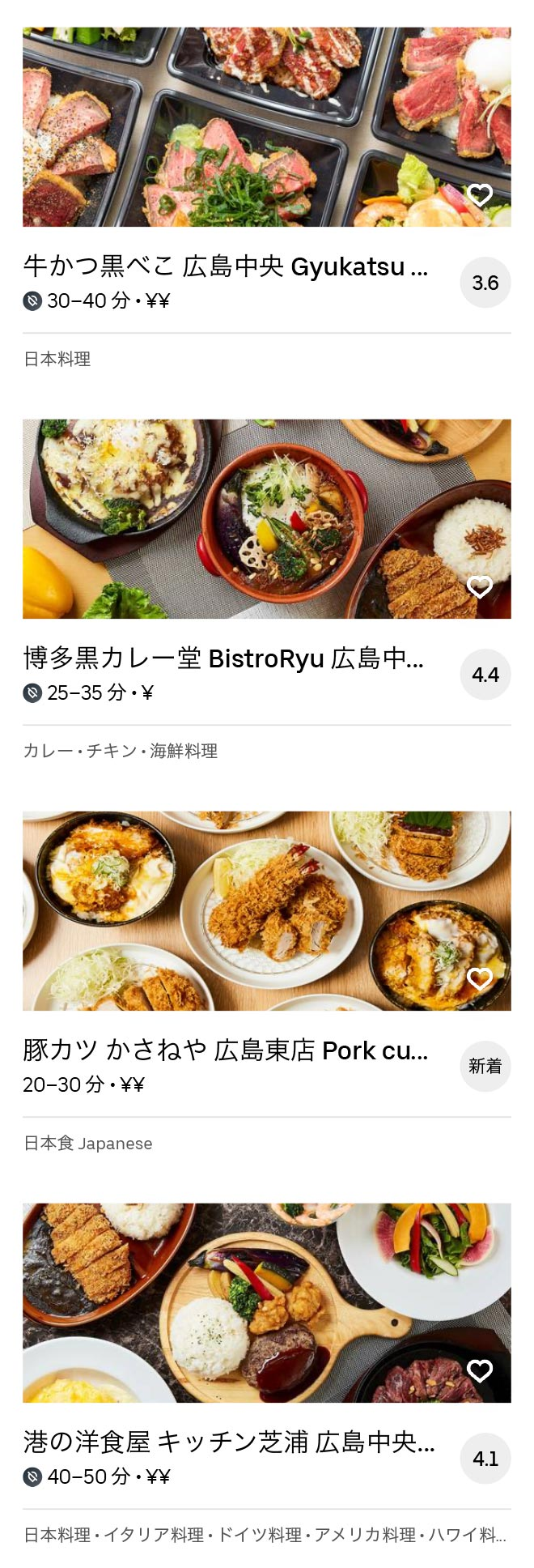 Hiroshima mukainada menu 2005 07