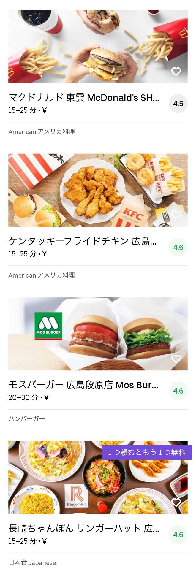 Hiroshima mukainada menu 2005 08