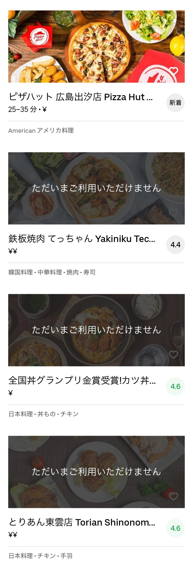 Hiroshima mukainada menu 2005 09