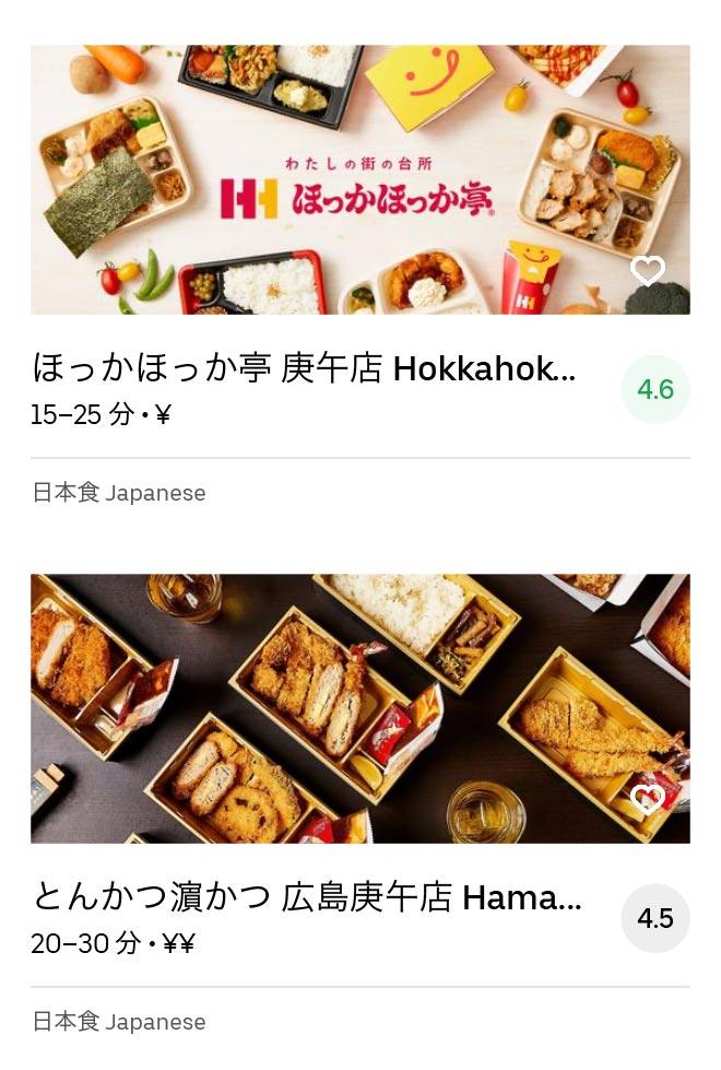Hiroshima shininokuchi menu 2005 02