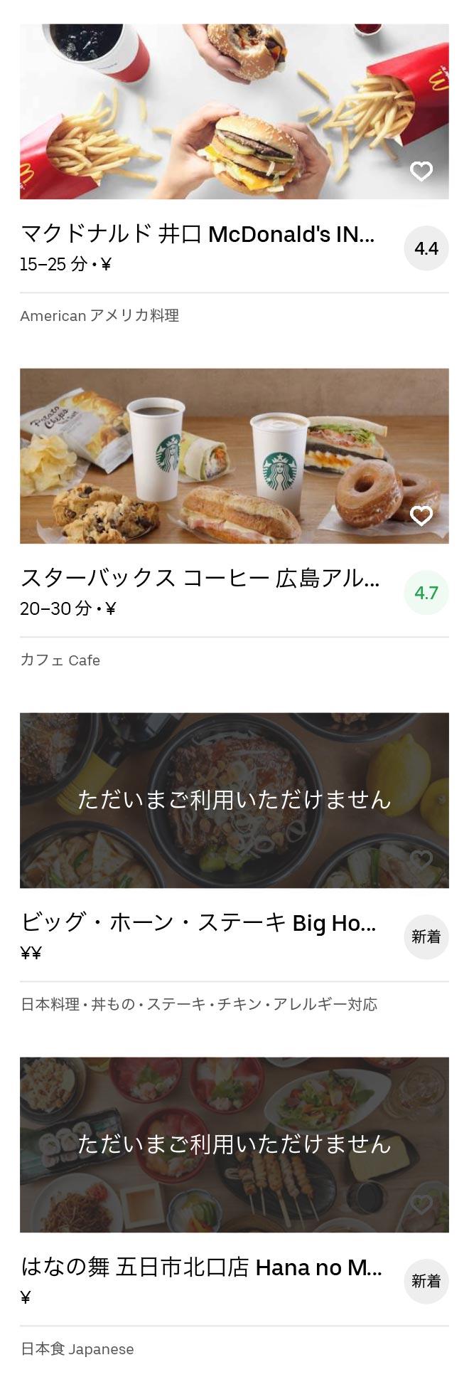 Hiroshima shininokuchi menu 2005 03
