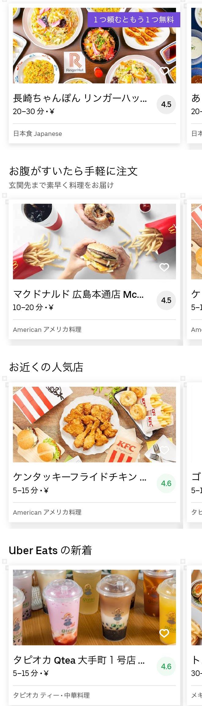 Hiroshima toukaimachi menu 2005 01