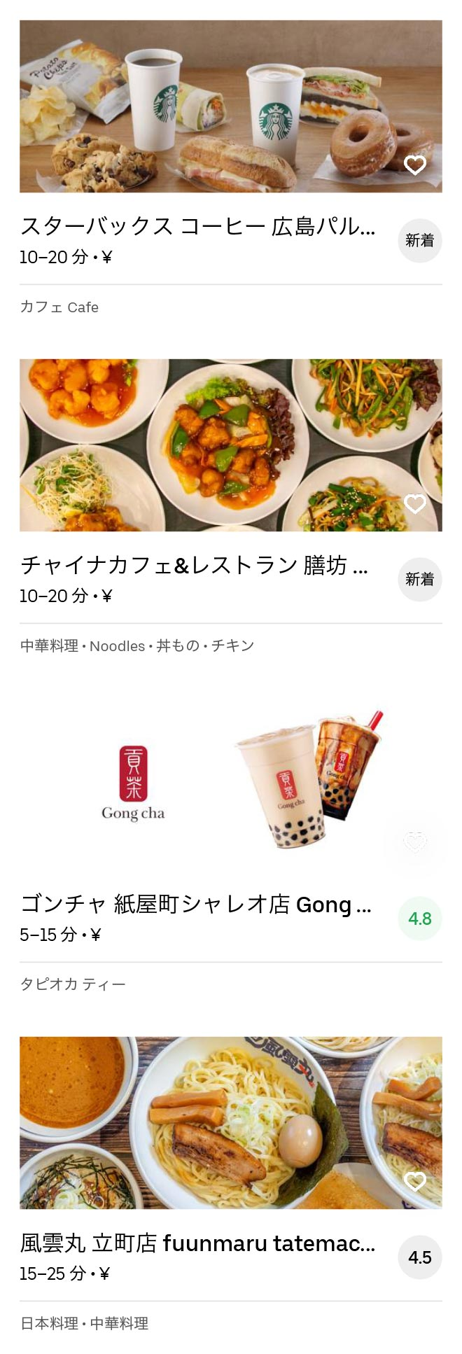 Hiroshima toukaimachi menu 2005 02