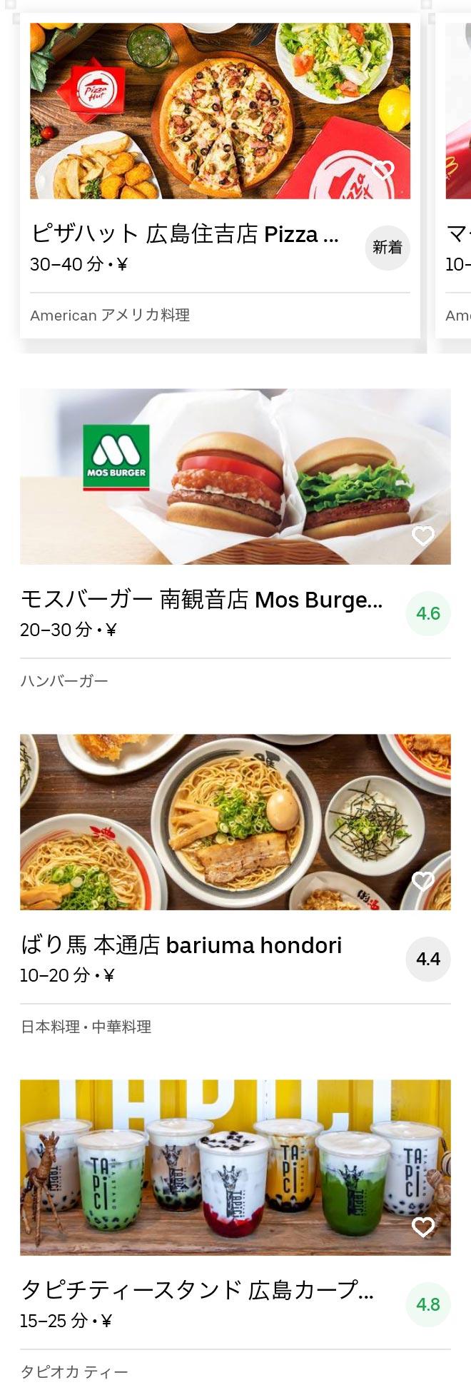 Hiroshima toukaimachi menu 2005 03
