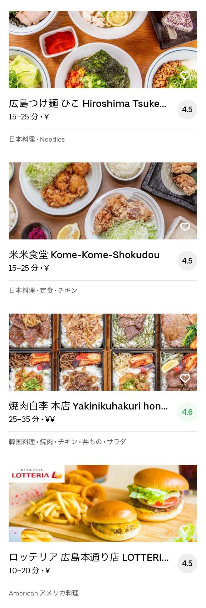 Hiroshima toukaimachi menu 2005 04