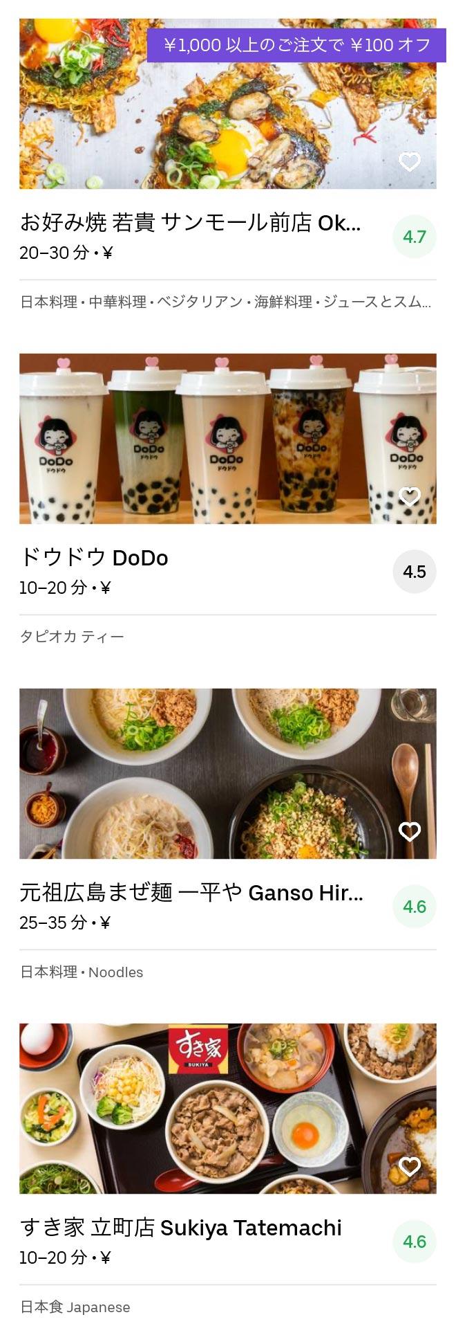 Hiroshima toukaimachi menu 2005 05