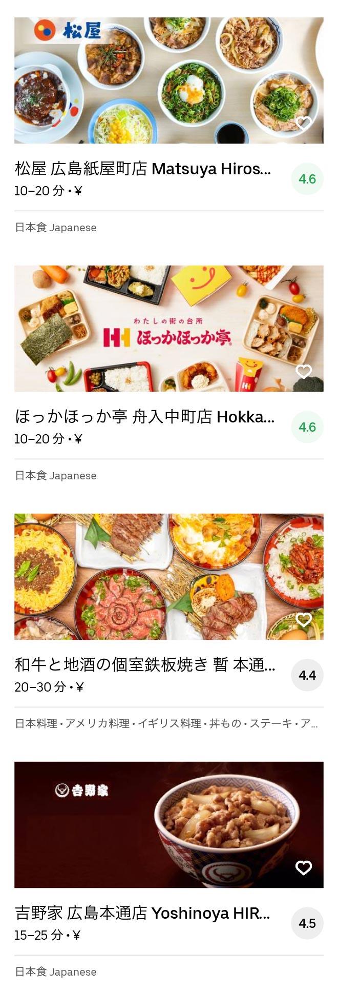 Hiroshima toukaimachi menu 2005 06