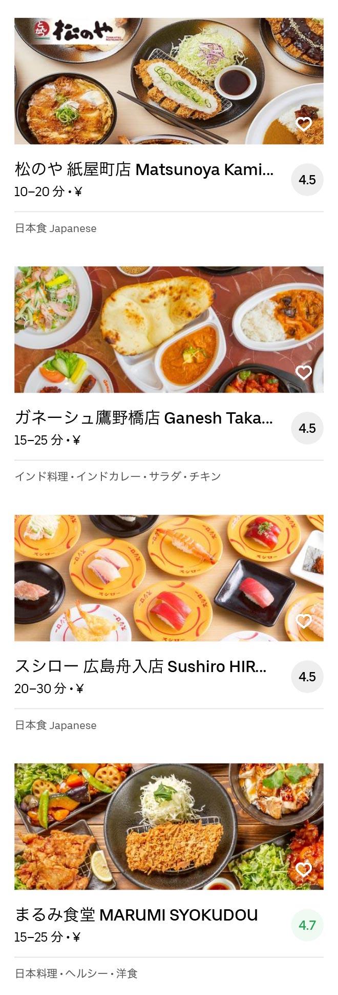 Hiroshima toukaimachi menu 2005 07
