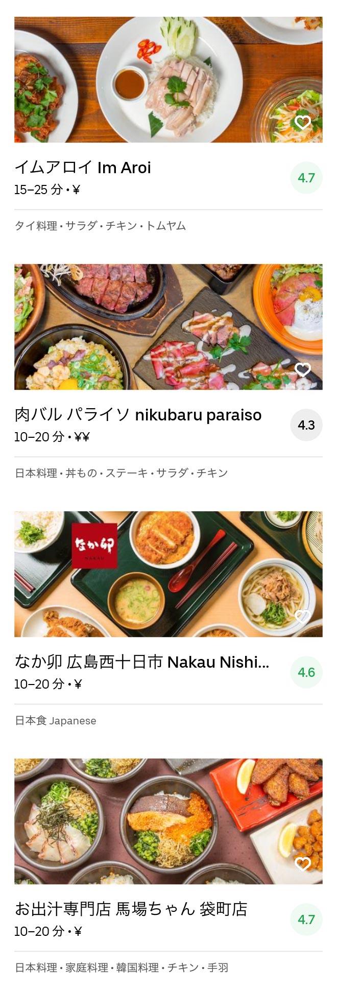 Hiroshima toukaimachi menu 2005 08