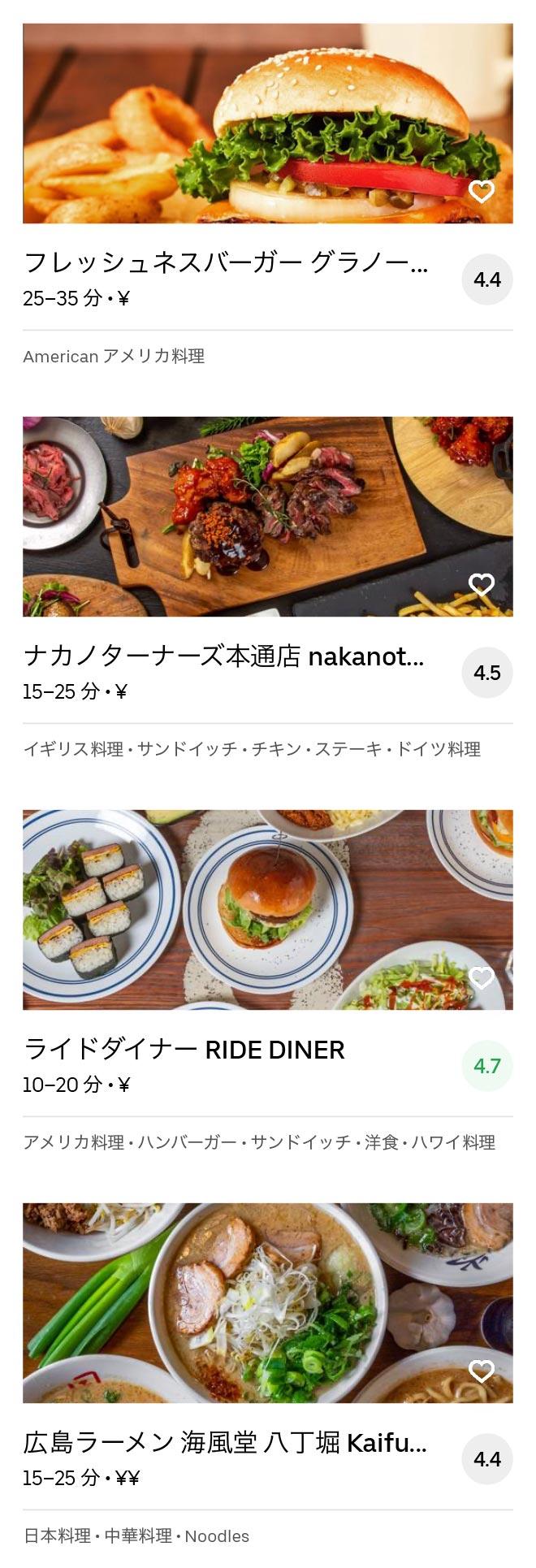 Hiroshima toukaimachi menu 2005 10