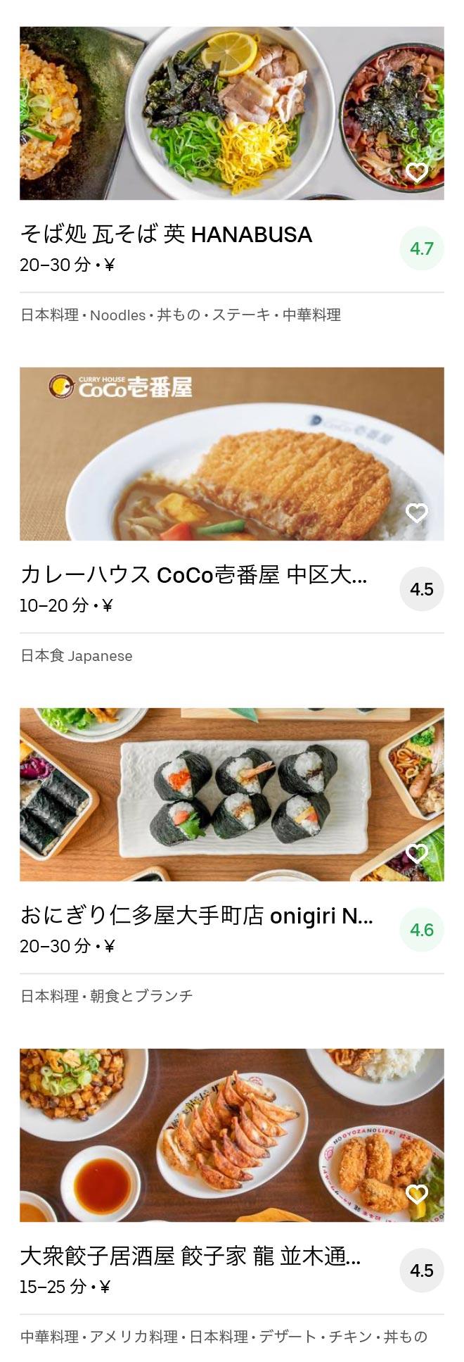 Hiroshima toukaimachi menu 2005 12