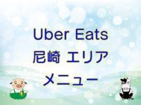 Uber Eats(ウーバーイーツ)尼崎エリア・メニューのキャッチ画像
