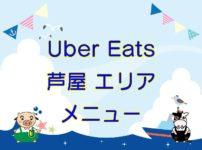 Uber Eats(ウーバーイーツ)芦屋エリア・メニューのキャッチ画像