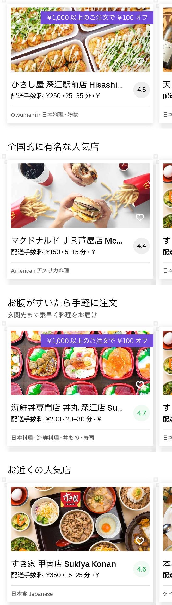 Hyogo ashiya menu 2005 01