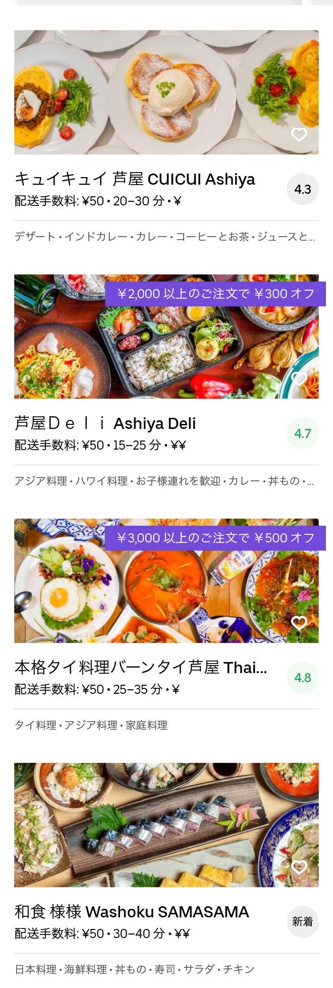 Hyogo ashiya menu 2005 02