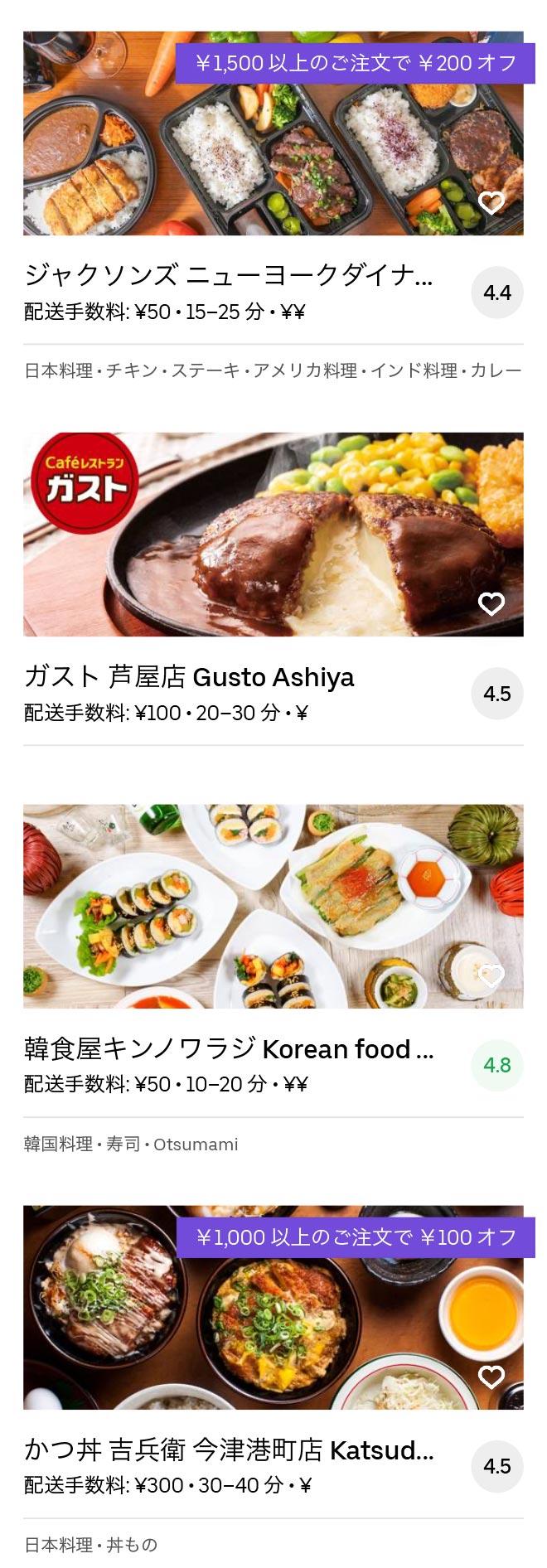 Hyogo ashiya menu 2005 03