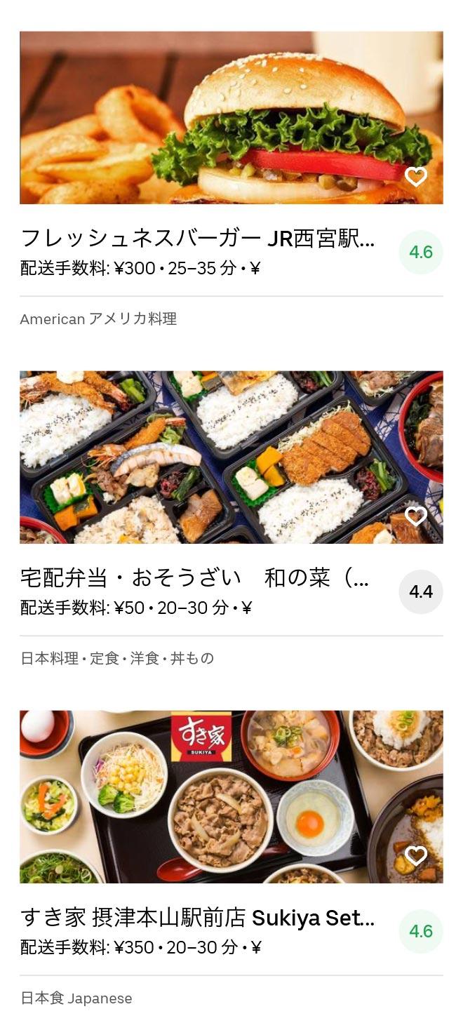 Hyogo ashiya menu 2005 04