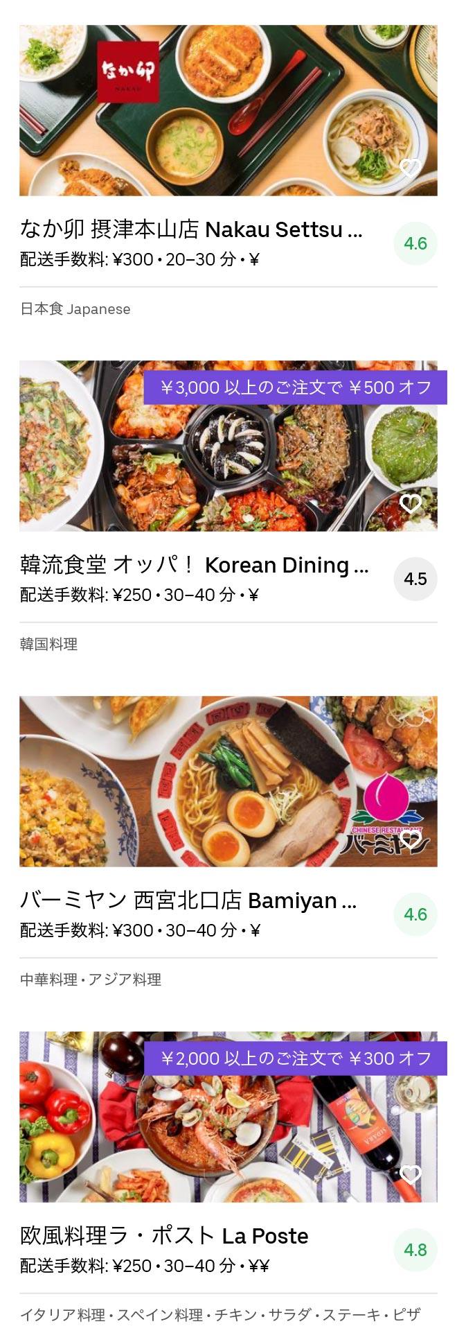 Hyogo ashiya menu 2005 05
