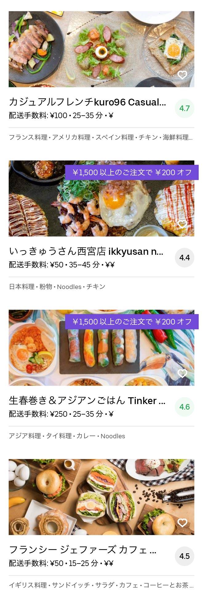 Hyogo ashiya menu 2005 06