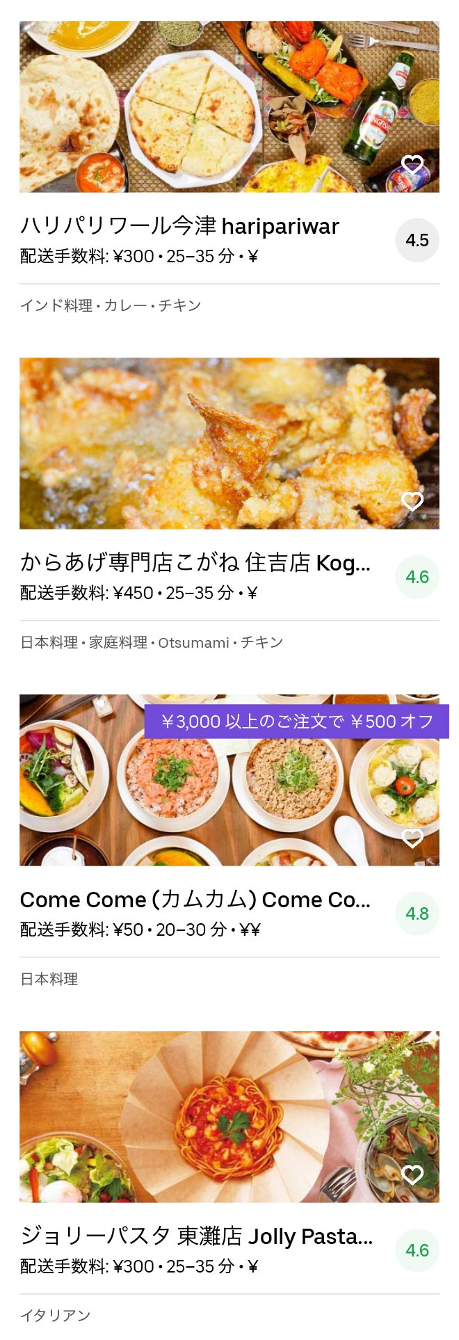 Hyogo ashiya menu 2005 07