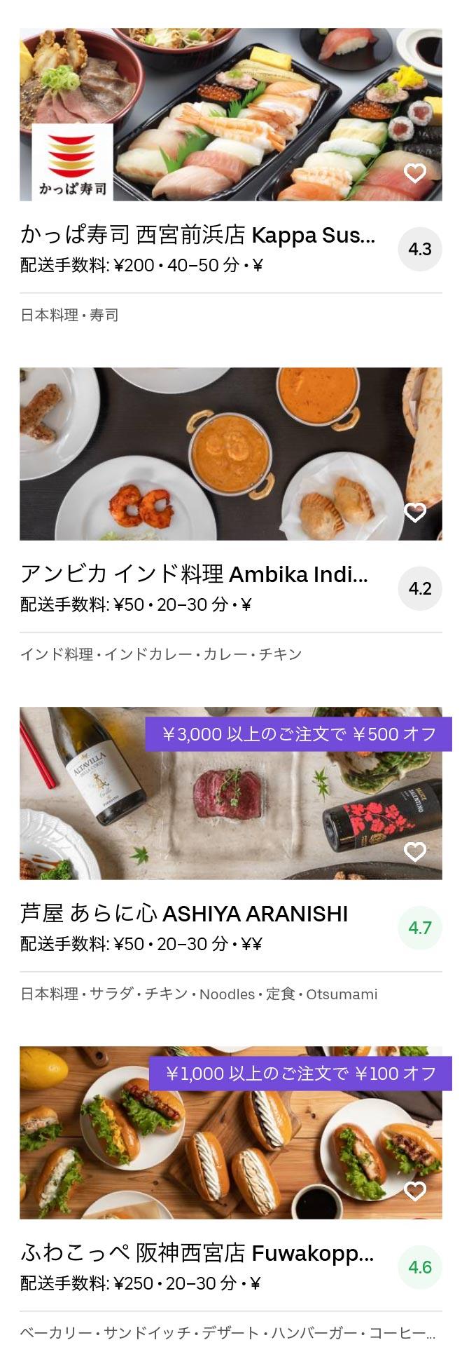 Hyogo ashiya menu 2005 08