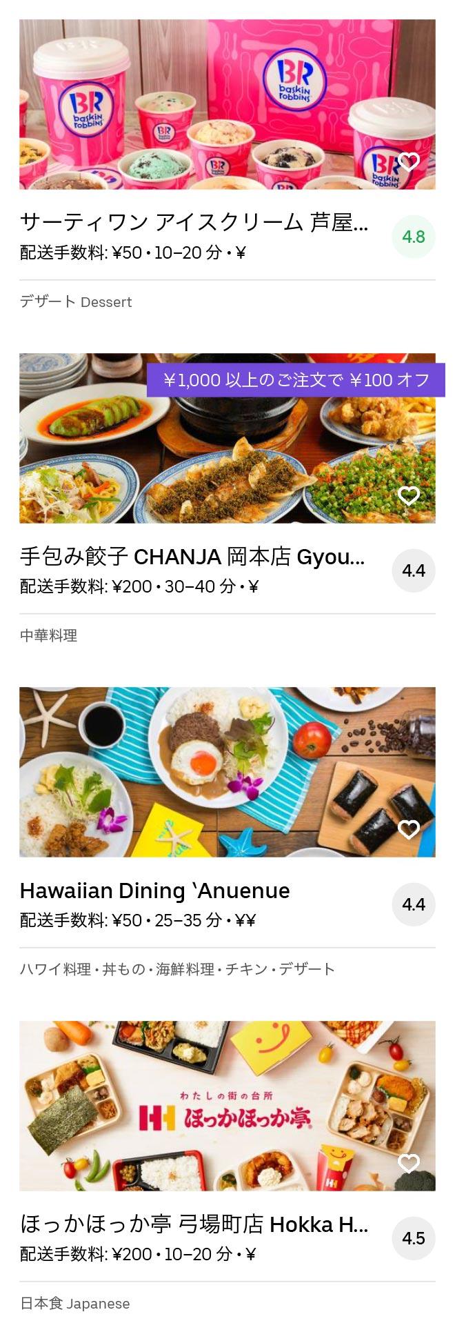 Hyogo ashiya menu 2005 09